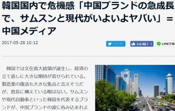 news韓国国内で危機感「中国ブランドの急成長で、サムスンと現代がいよいよヤバい」=中国メディア