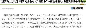 """news【世界ミニナビ】韓国でまもなく""""徳政令""""…借金帳消しは経済崩壊の序曲か"""