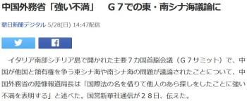 news中国外務省「強い不満」 G7での東・南シナ海議論に