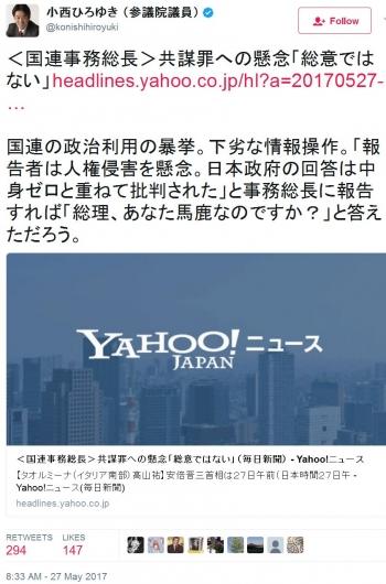 twt小西ひろゆき (参議院議員) @konishihiroyuki