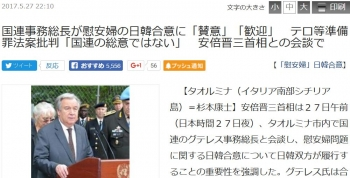news国連事務総長が慰安婦の日韓合意に「賛意」「歓迎」 テロ等準備罪法案批判「国連の総意ではない」 安倍晋三首相との会談で