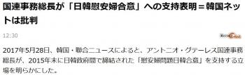 news国連事務総長が「日韓慰安婦合意」への支持表明=韓国ネットは批判