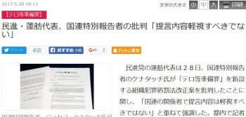 news民進・蓮舫代表、国連特別報告者の批判「提言内容軽視すべきでない」