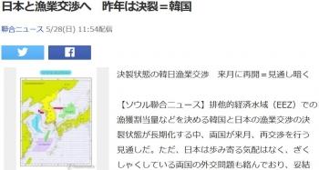 news日本と漁業交渉へ 昨年は決裂=韓国