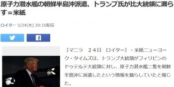 news原子力潜水艦の朝鮮半島沖派遣、トランプ氏が比大統領に漏らす=米紙
