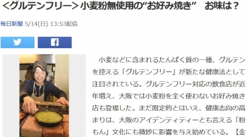 "news<グルテンフリー>小麦粉無使用の""お好み焼き"" お味は?"