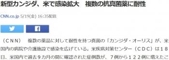 news新型カンジダ、米で感染拡大 複数の抗真菌薬に耐性