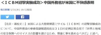 news<ICBM迎撃実験成功>中国外務省が米国に不快感表明
