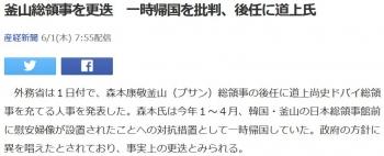 news釜山総領事を更迭 一時帰国を批判、後任に道上氏