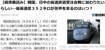 news【経済裏読み】韓国、日中の高速鉄道受注合戦に加わりたいらしい…最高速度352キロが世界を走るのはいつ?