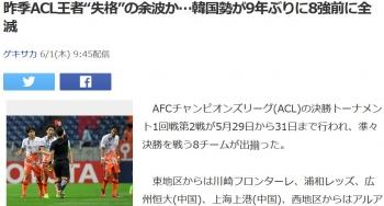 """news昨季ACL王者""""失格""""の余波か…韓国勢が9年ぶりに8強前に全滅"""