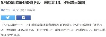 news5月の輸出額450億ドル 前年比13.4%増=韓国
