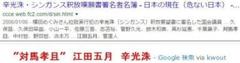 """tok""""対馬孝且"""" 江田五月 辛光洙"""