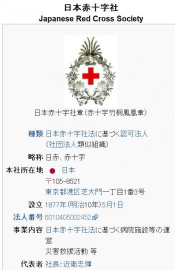wiki日本赤十字社