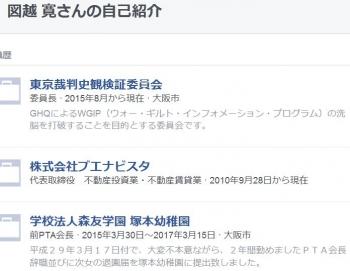 fb図越 寛さんの自己紹介