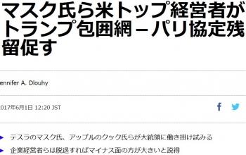 newsマスク氏ら米トップ経営者がトランプ包囲網-パリ協定残留促す