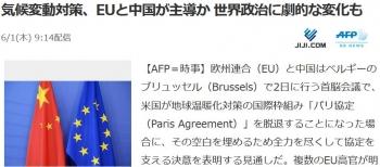 news気候変動対策、EUと中国が主導か 世界政治に劇的な変化も