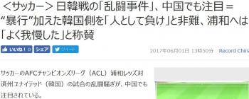 "news<サッカー>日韓戦の「乱闘事件」、中国でも注目=""暴行""加えた韓国側を「人として負け」と非難、浦和へは「よく我慢した」と称賛"