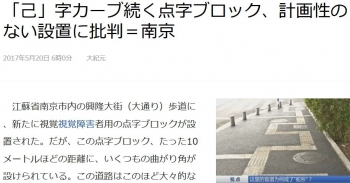 news「己」字カーブ続く点字ブロック、計画性のない設置に批判=南京