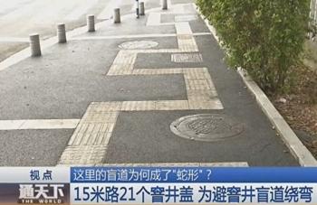 news「己」字カーブ続く点字ブロック、計画性のない設置に批判=南京2