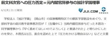 news前文科次官への圧力否定=元内閣官房参与の加計学園理事