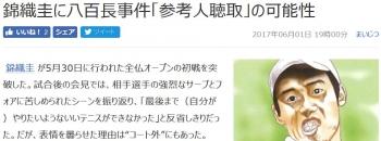 news錦織圭に八百長事件「参考人聴取」の可能性
