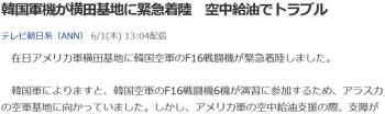 news韓国軍機が横田基地に緊急着陸 空中給油でトラブル
