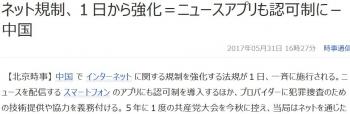 newsネット規制、1日から強化=ニュースアプリも認可制に-中国