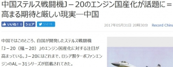 news中国ステルス戦闘機J-20のエンジン国産化が話題に=高まる期待と厳しい現実―中国