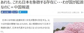 newsあれも、これも日本を象徴する存在に・・・わが国が起源なのに=中国報道