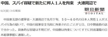 news中国、スパイ容疑で新たに邦人1人を拘束 大連周辺で