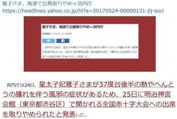 ten雅子さま、風邪で公務取りやめ=宮内庁