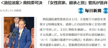 news<退位法案>衆院委可決 「女性宮家、継承と別」菅氏が答弁