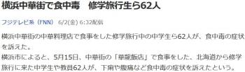 news横浜中華街で食中毒 修学旅行生ら62人