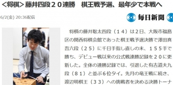 news<将棋>藤井四段20連勝 棋王戦予選、最年少で本戦へ
