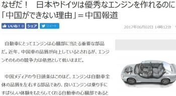 newsなぜだ! 日本やドイツは優秀なエンジンを作れるのに「中国ができない理由」=中国報道