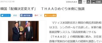 news韓国「配備決定変えず」 THAADめぐり米側に強調