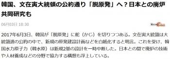 news韓国、文在寅大統領の公約通り「脱原発」へ?日本との廃炉共同研究も