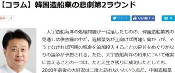 news【コラム】韓国造船業の悲劇第2ラウンド