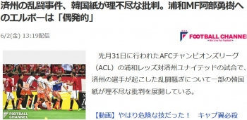 news済州の乱闘事件、韓国紙が理不尽な批判。浦和MF阿部勇樹へのエルボーは「偶発的」
