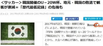 news<サッカー>韓国開催のU-20W杯、地元・韓国の敗退で観客が激減=「歴代最低記録」の危機も