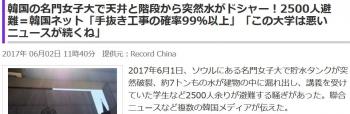 news韓国の名門女子大で天井と階段から突然水がドシャー!2500人避難=韓国ネット「手抜き工事の確率99%以上」「この大学は悪いニュースが続くね」