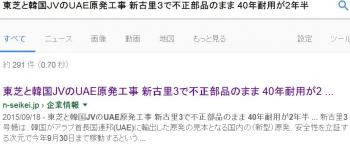 sea東芝と韓国JVのUAE原発工事 新古里3で不正部品のまま 40年耐用が2年半