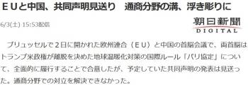 newsEUと中国、共同声明見送り 通商分野の溝、浮き彫りに