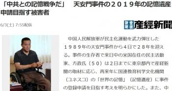 news「中共との記憶戦争だ」 天安門事件の2019年の記憶遺産申請目指す被害者