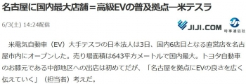 news名古屋に国内最大店舗=高級EVの普及拠点―米テスラ