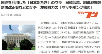 news国連を利用した「日本たたき」のウラ 日韓合意、組織犯罪処罰法改正案などにケチ 左翼勢力の「マッチポンプ構図」