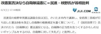 news改憲案否決なら自衛隊違憲に=民進・枝野氏が首相批判