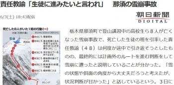 news責任教諭「生徒に進みたいと言われ」 那須の雪崩事故