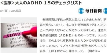 news<医療>大人のADHD 15のチェックリスト